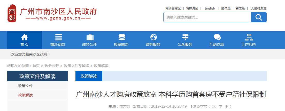 广州南沙人才购房政策放宽 本科学历购首套房不受户籍社保限制