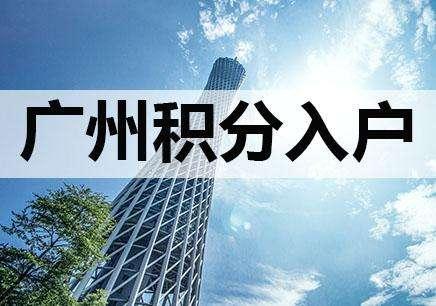 2020广州积分入户申请已经结束,2021年积分入户开始报名!!