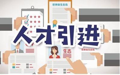 学历入户条件是什么?本科半年社保能入户广州吗?