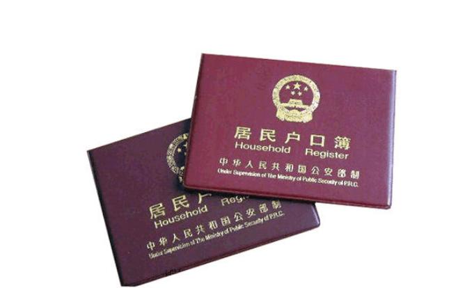 廣州集體戶口辦理需要符合什么條件?