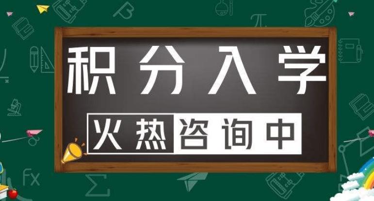 外地人在廣州入學政策上有什么要求?