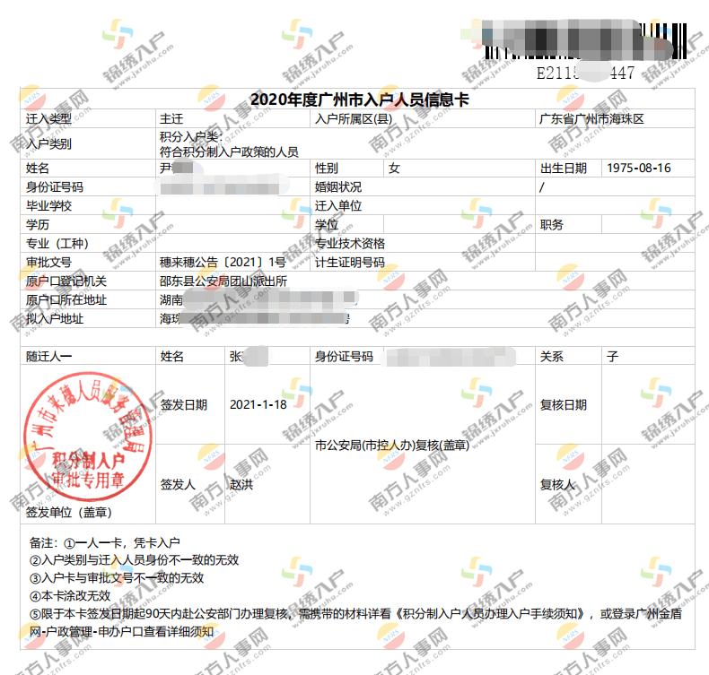恭喜陈小姐成功入户广州市番禺区