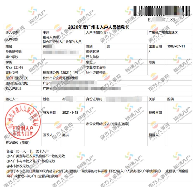 恭喜黄先生成功入户广州市海珠区