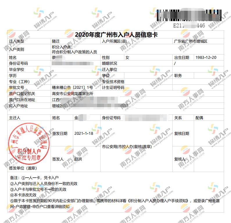 恭喜蔡小姐成功入户广州市增城区