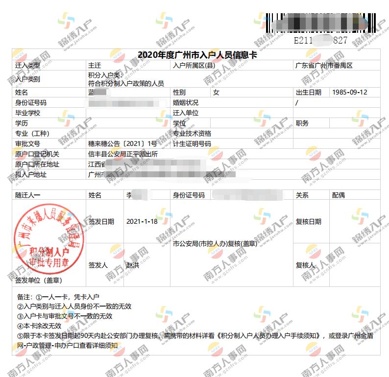 恭喜蓝小姐成功入户广州市番禺区